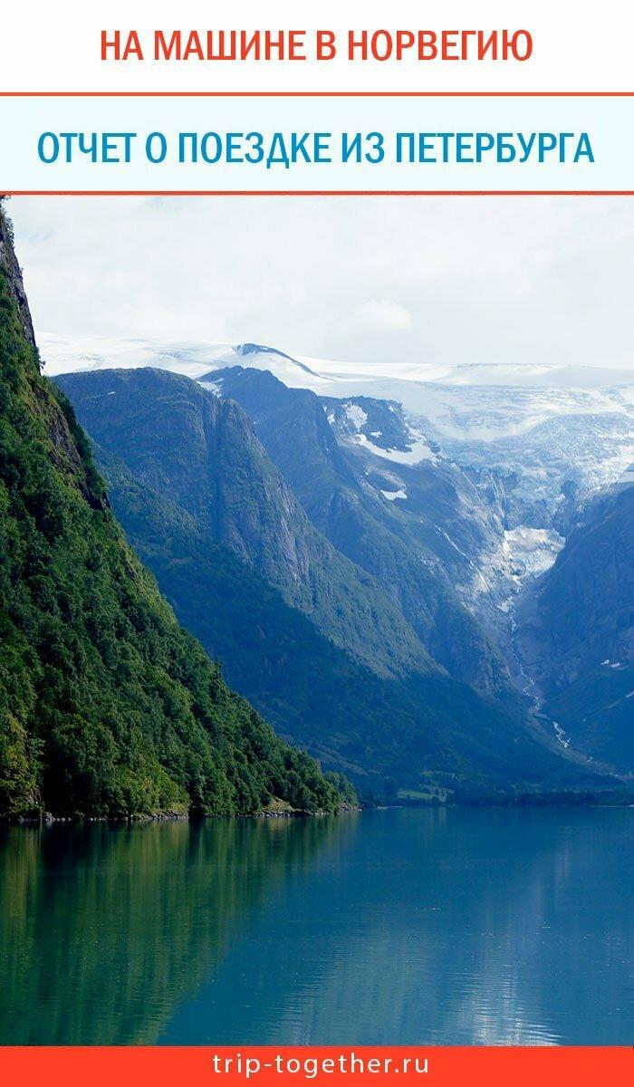 Норвегия на машине