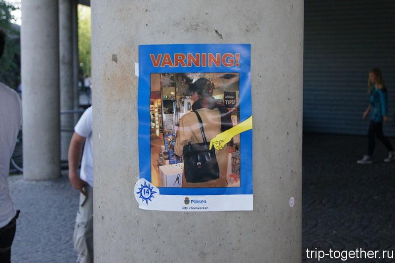 Плакат в Стокгольме, берегите ваши деньги