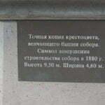 Точная копия крестоцвета венчающего башню собора