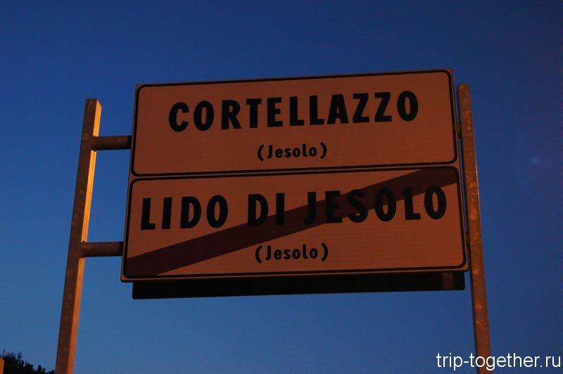 Дорожный знак Cortellazzo Lido De Jesolo