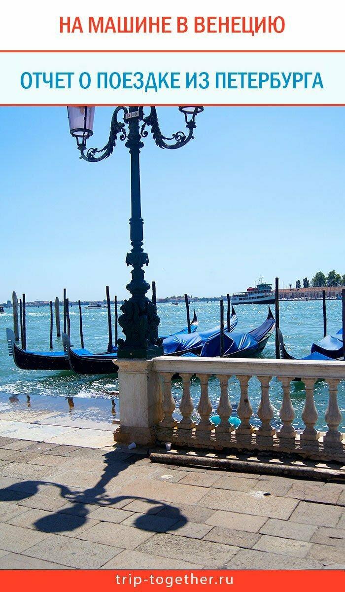 В Венецию на машине из СПБ