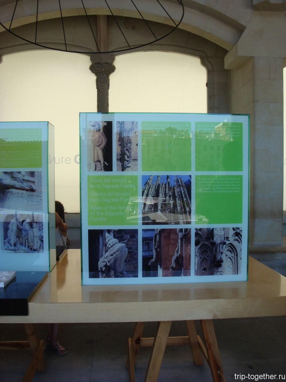 В музее строительства собора Саграда Фамилия в Барселоне