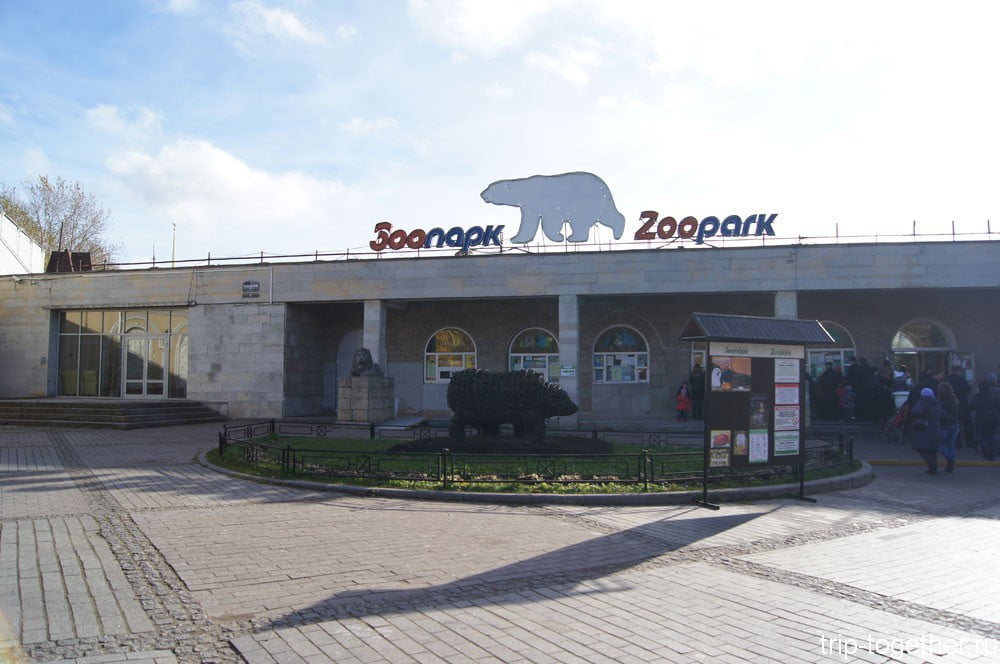 Парадный вход Ленинградского зоопарка