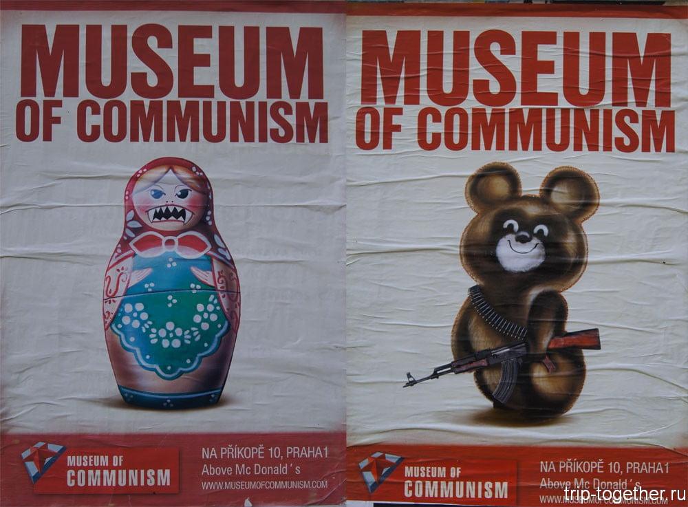 Museum of communism - плакат