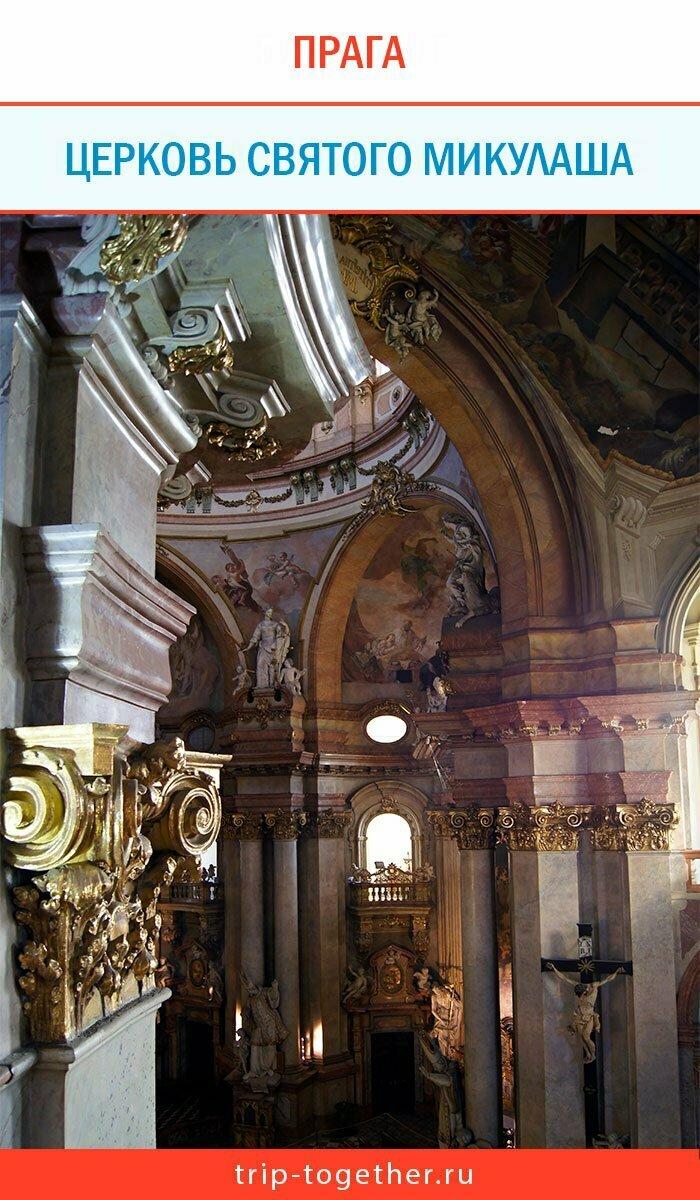 Церковь Святого Микулаша на Мала Стране - барочный интерьер