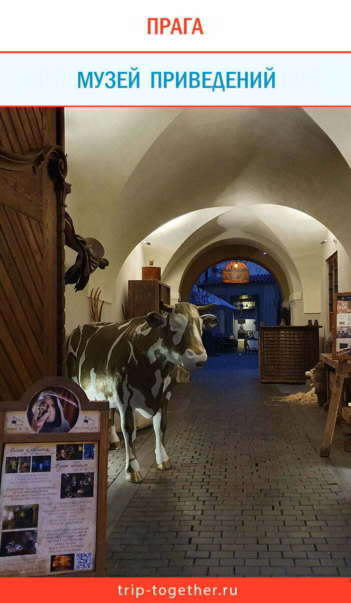 Музей привидений в Праге