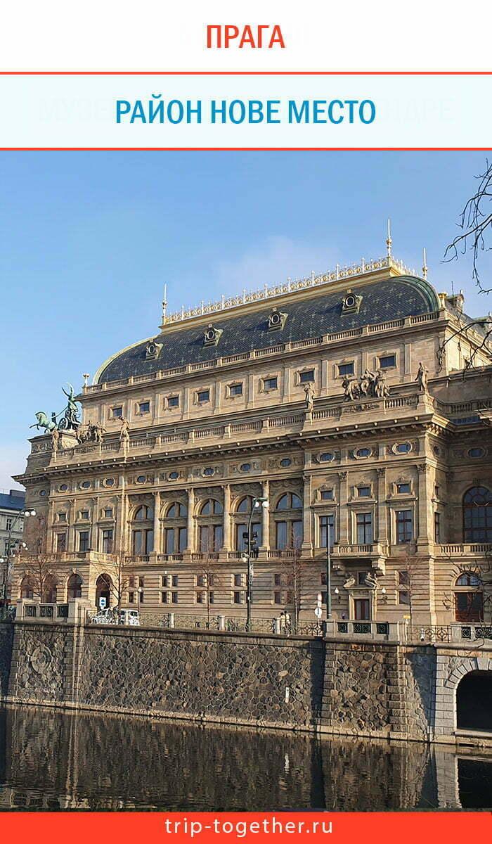 Национальный театр Чехии в Праге, район Нове место