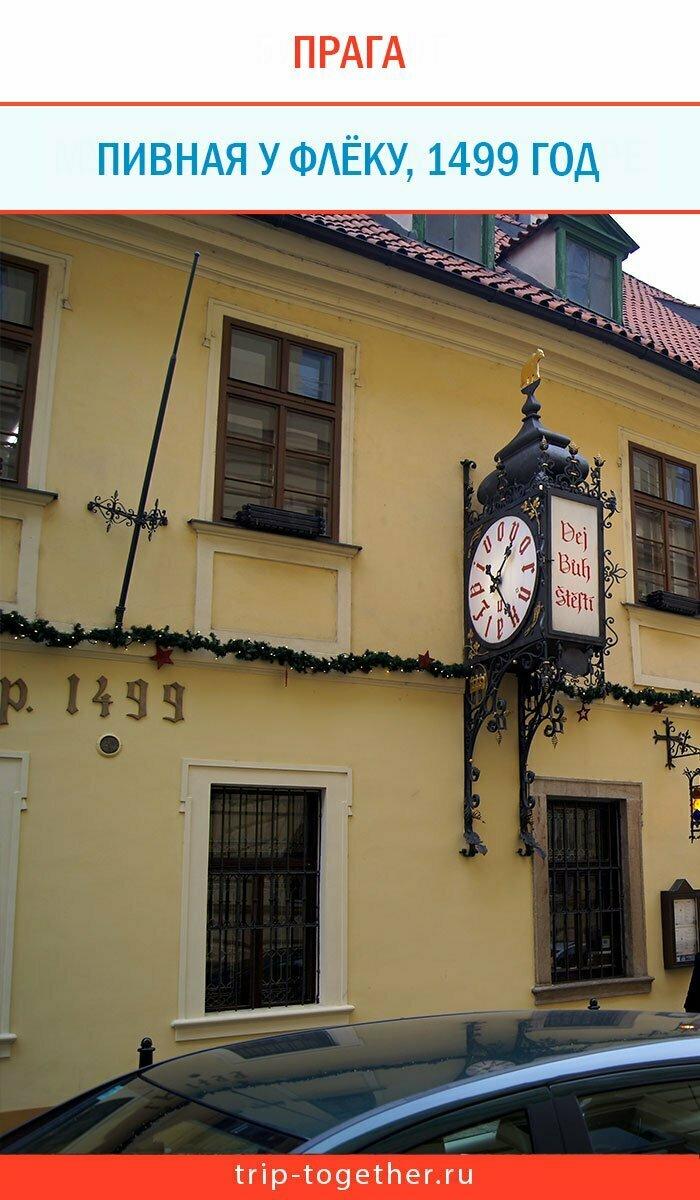 Старейшая пивная Праги у Флеку