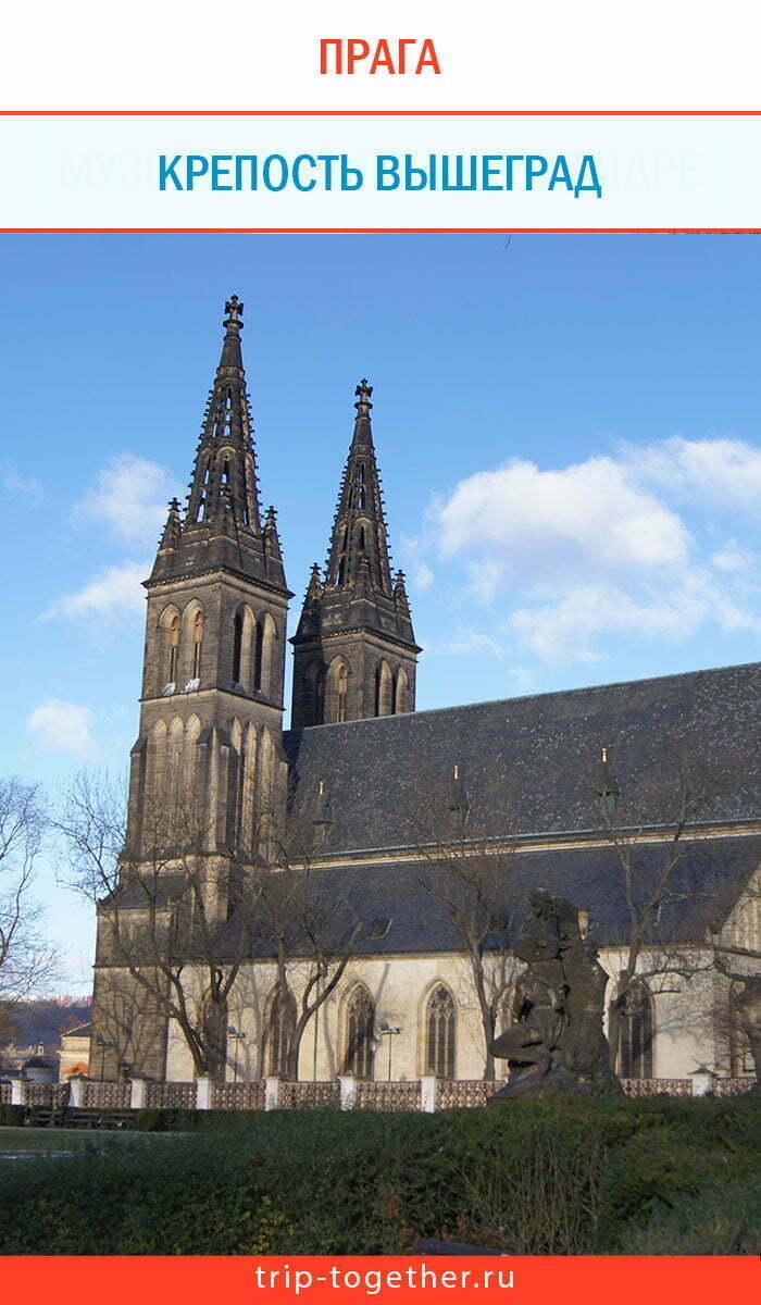 Церковь на Вышеграде