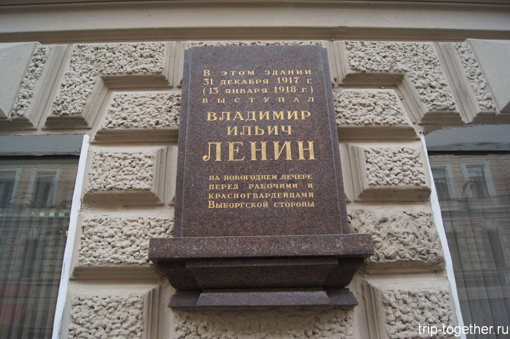 Памятная доска на здании Михайловской военной артиллерийской академии