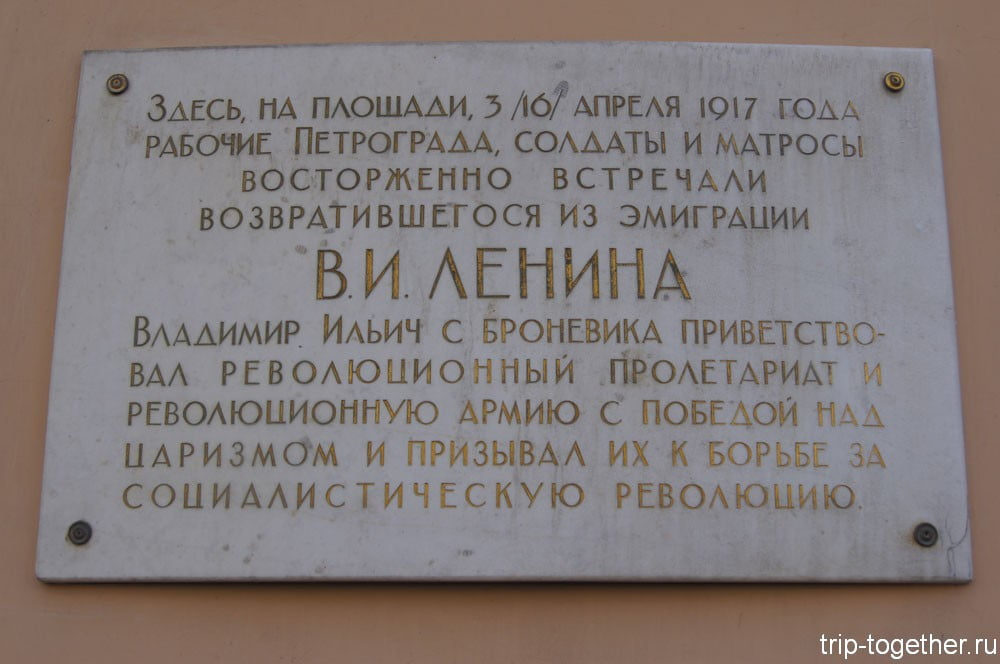 Памятная доска на здании Финляндского вокзала