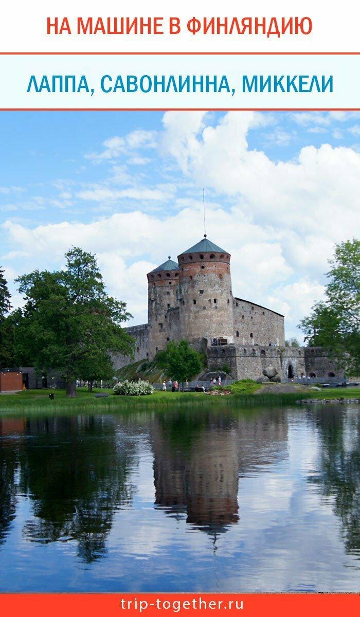 Савонлинна в Финляндии
