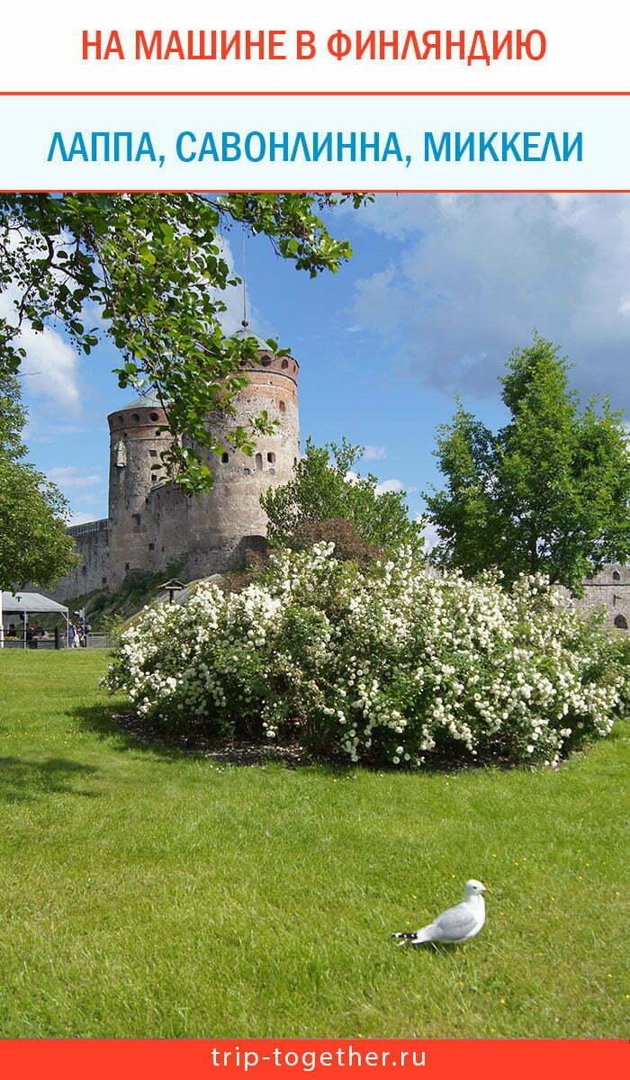Крепость в Савонлинне