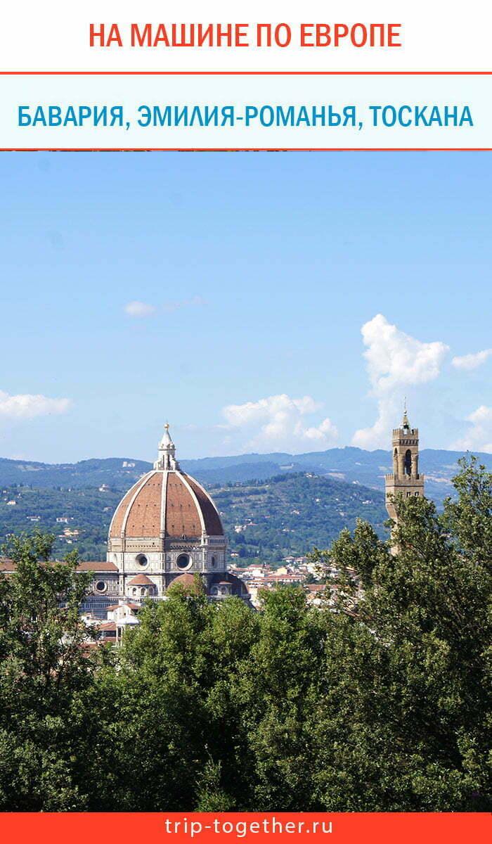 Флоренция, автопутешествие к морям Италии