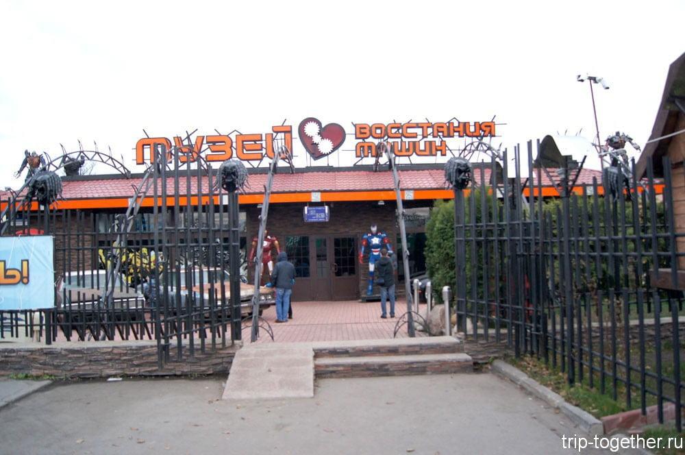 Музей Восстание машин а Парголово