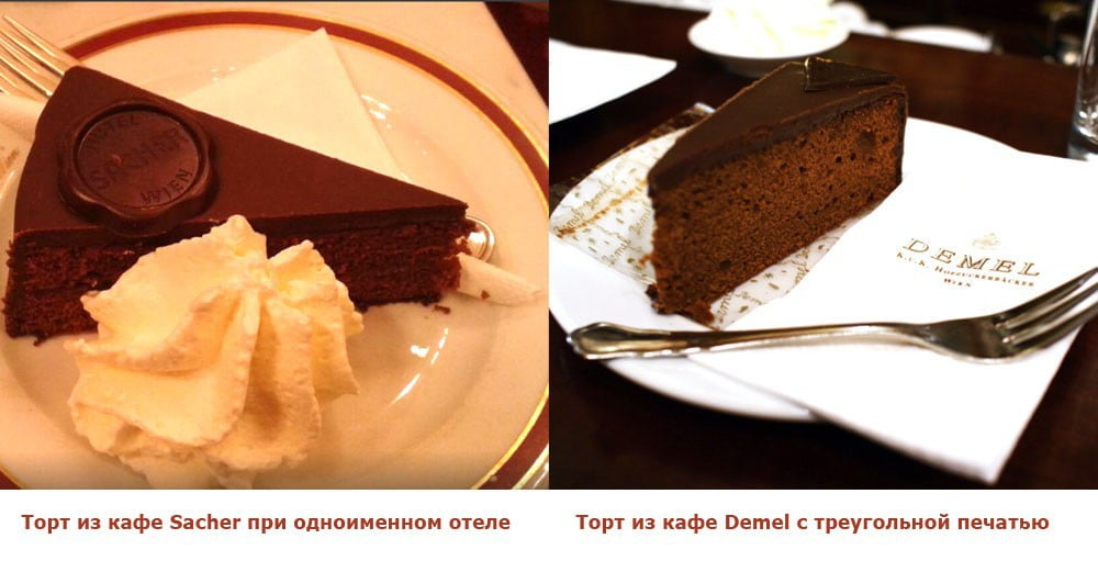 Торты Захер в кафе отеля Захер и в кафе Демель