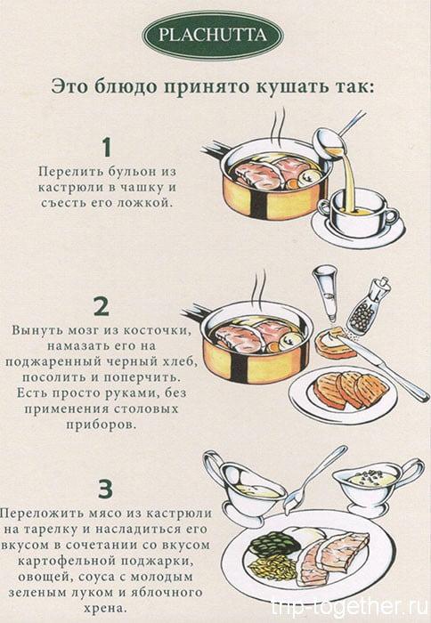 Шпиц блюдо