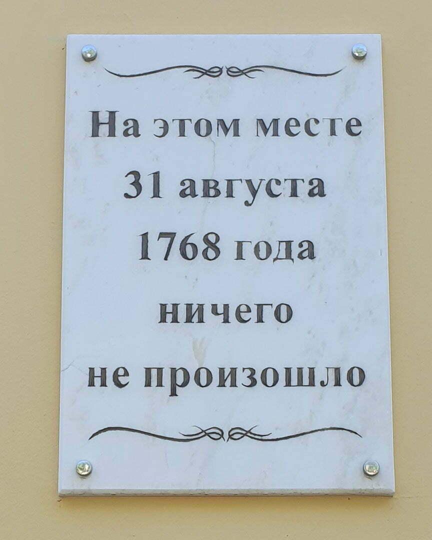 На этом месте 31 августа 1768 года ничего не произошло