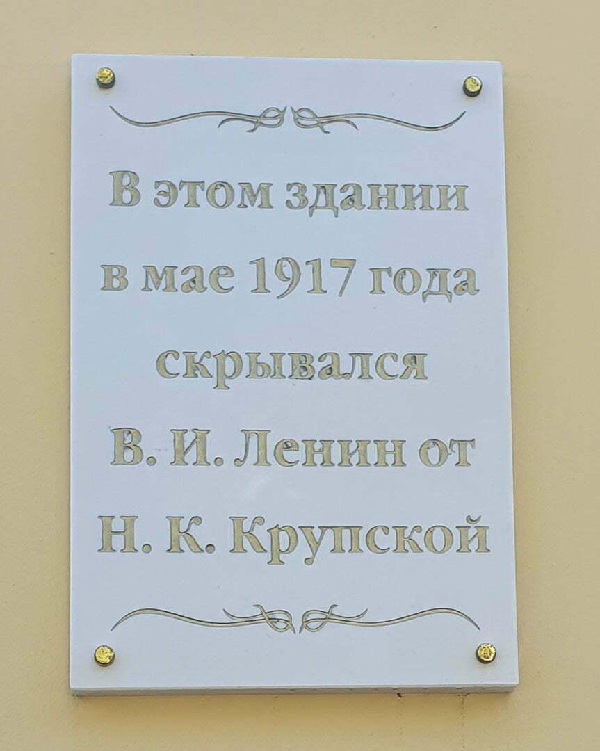 В этом здании в мае 1917 года скрывался В.И.Ленин от Н.К, Крупской