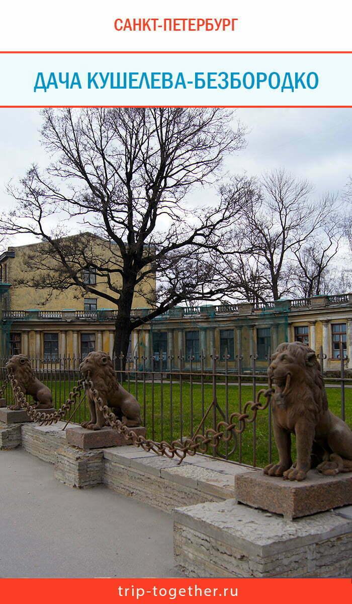 Львы дачи Кушелева-Безбородко