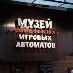 Музей советских игровых автоматов СПБ