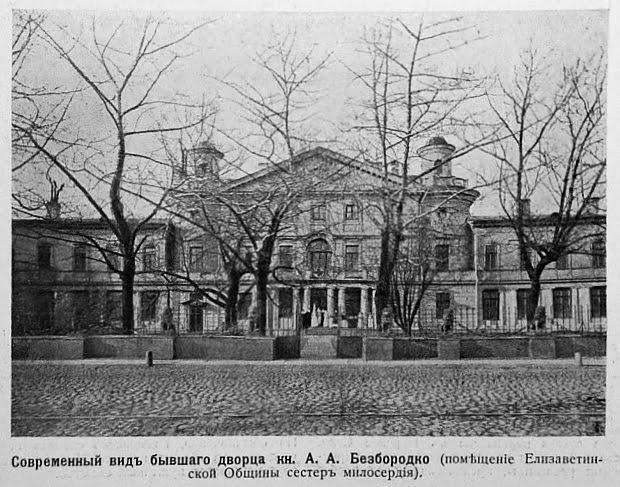 Усадьба Кушелева-Безбородко с начала до середины XX века