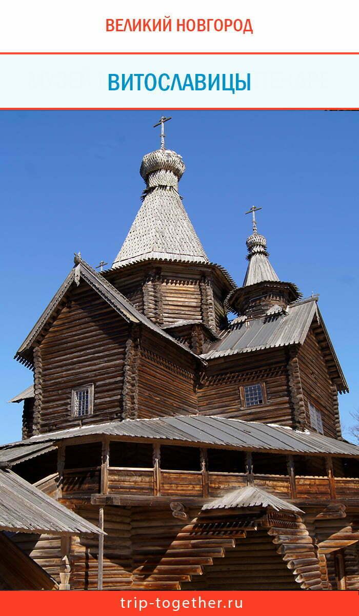 Витославицы - музей деревянного зодчества