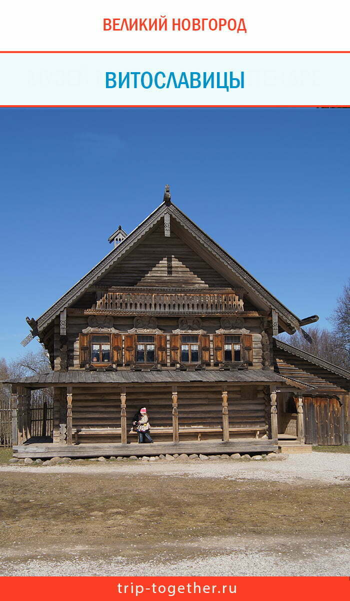 Музей дереянного зодчества в Великом Новгороде