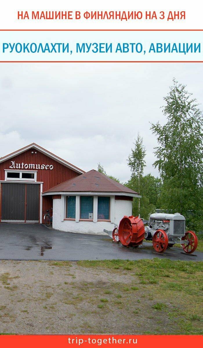 Музей автомобилей в Южной Карелии, Финляндия