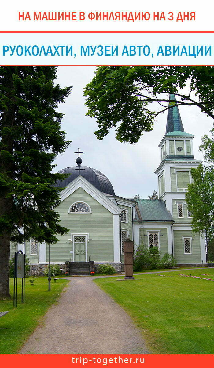 Церковь в Руоколахти, по Финляндии на машине
