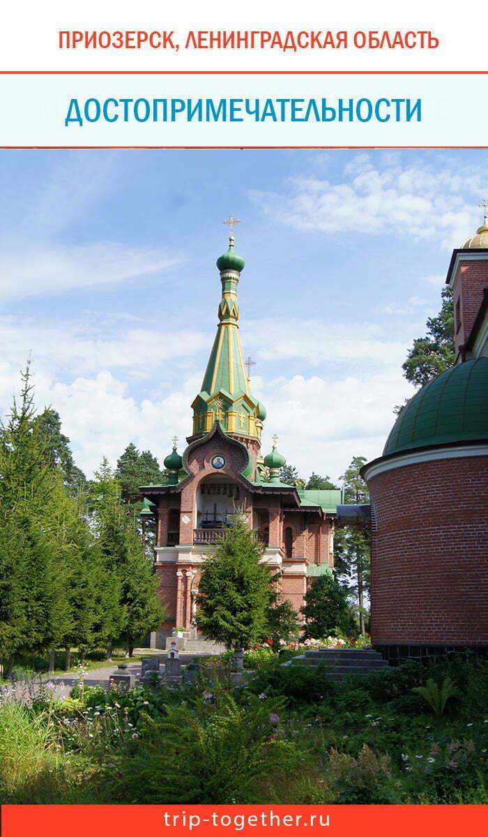 Подворье Валаамского монастыря в Приозерске
