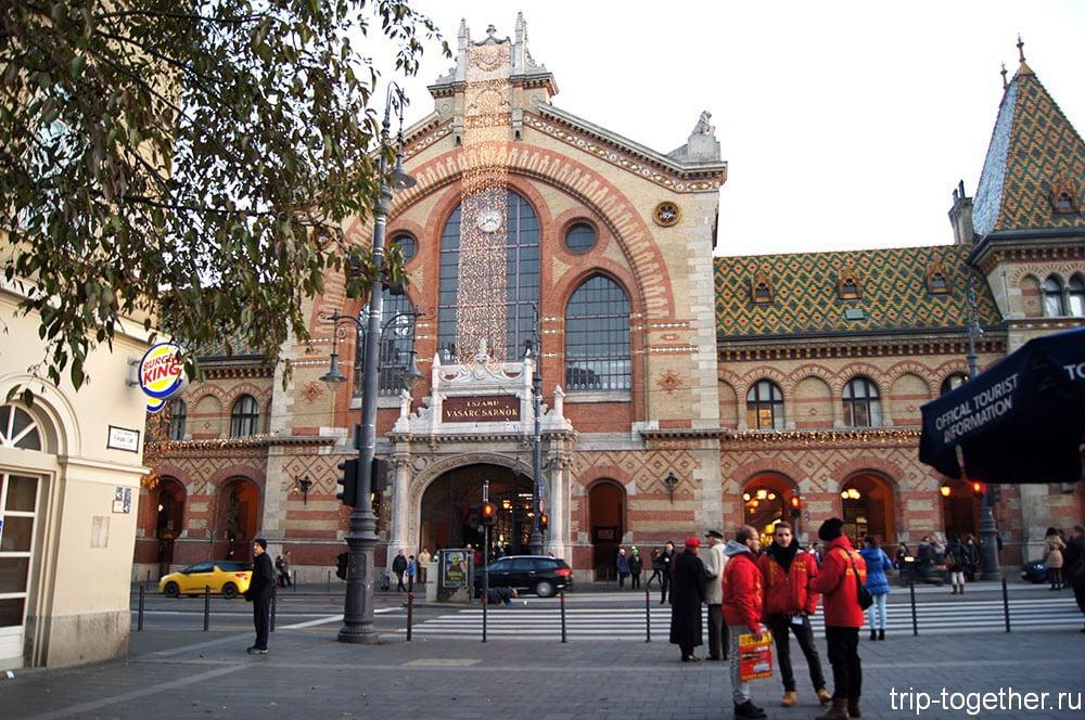 Здание центрального рынка Будапешта
