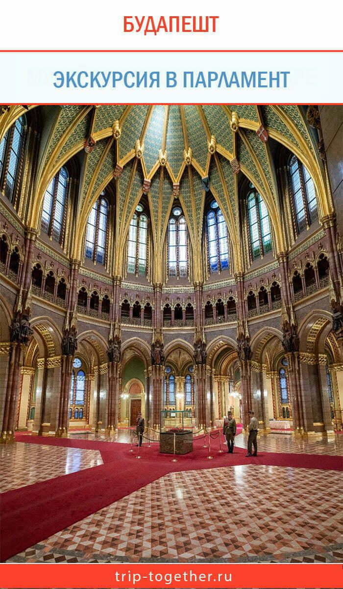 Венгерский парламент - зал короны