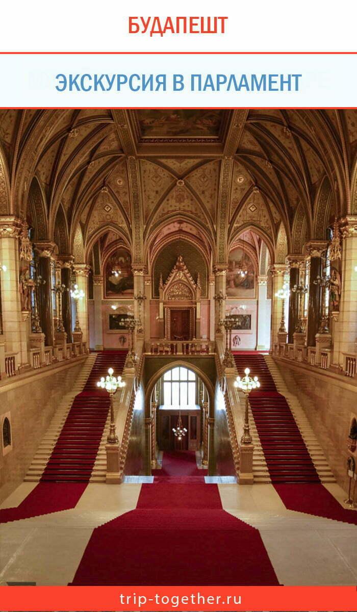 Венгерский парламент внутри