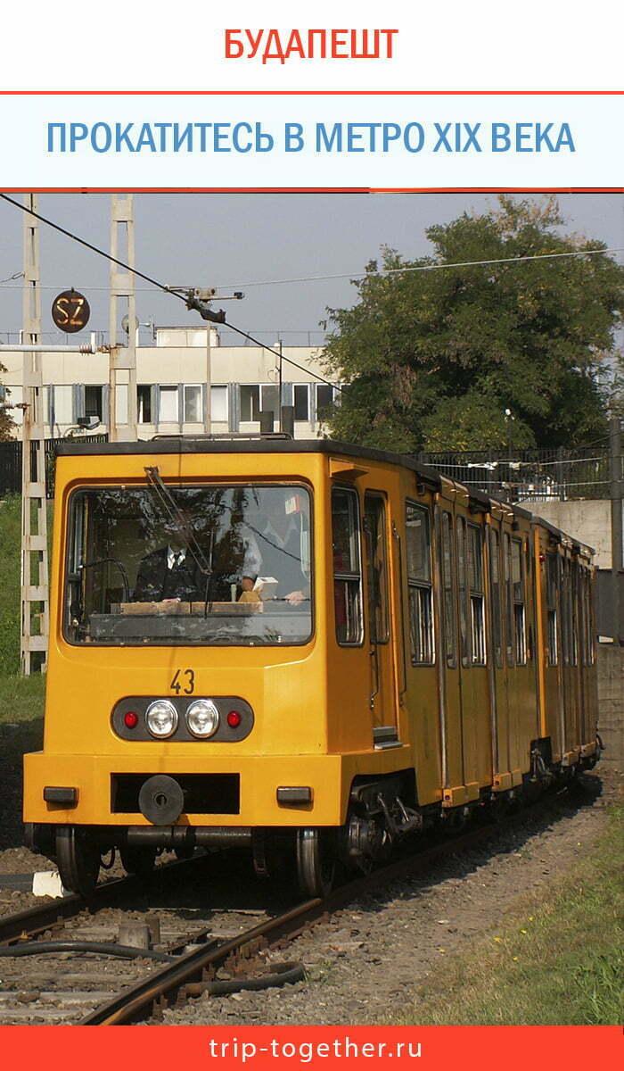 Первое континентальное метро