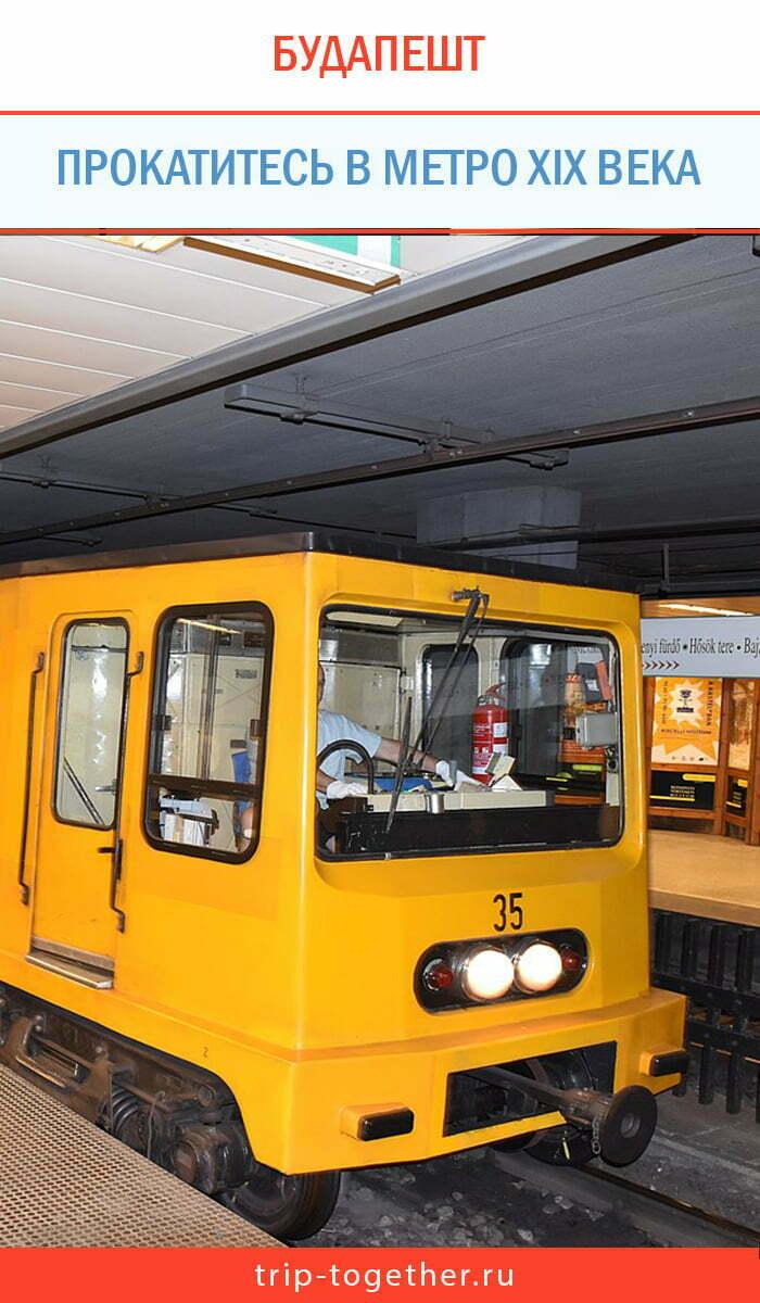 Действующая с XIX века ветка метро в Будапеште