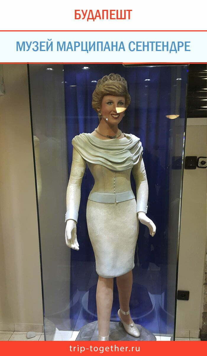 Леди Ди в музее марципана в Сентендре для Pinterest