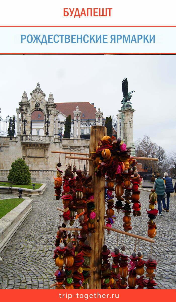 Рождественские ярмарки в Будапеште, Pinterest