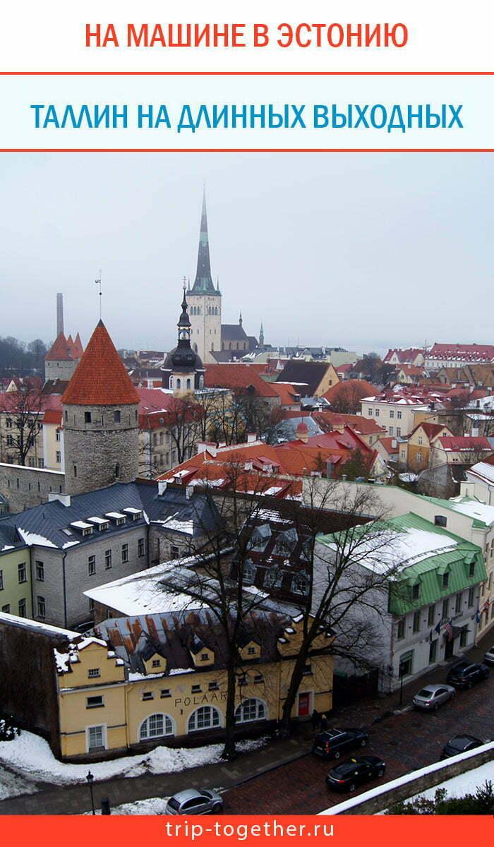 Панорама Старого Таллина, вид со смотровой площадки