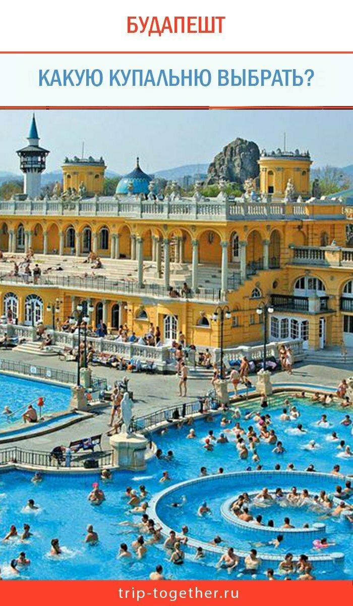 какую купальню Будапешта выбрать для посещения?
