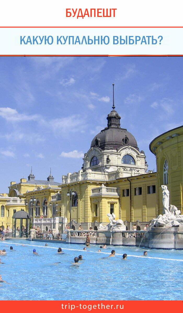 Какую купальню Будапешта посетить?