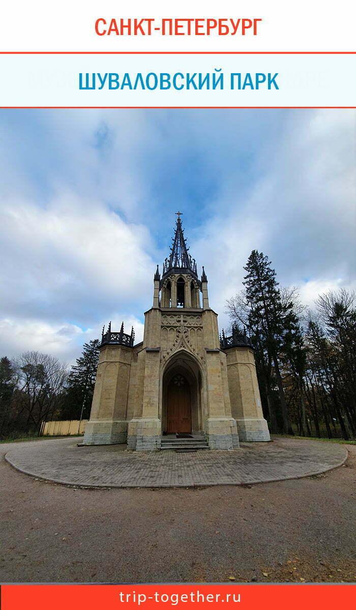 Неоготическая церковь Петра и Павла в Шуваловском парке