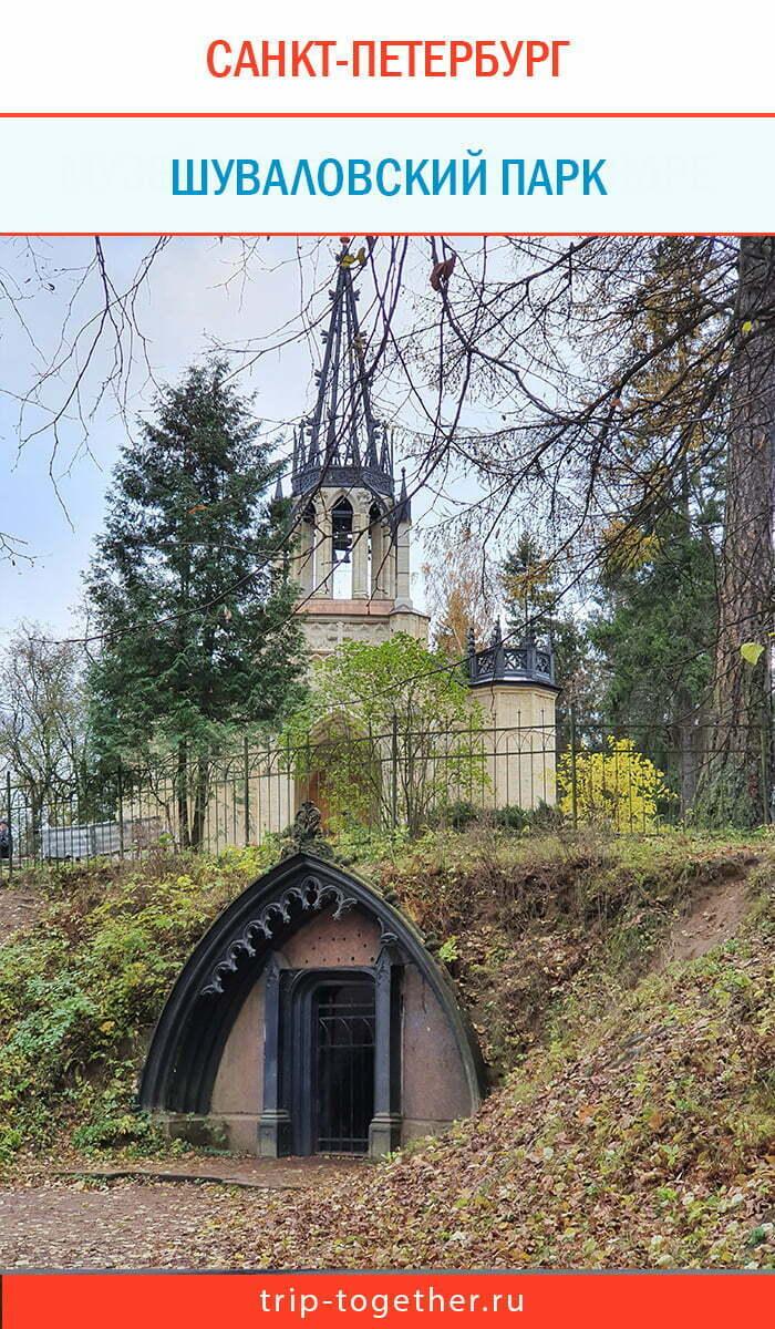 Церковь Петра и Павла в Шувалово