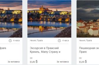 Бронирование экскурсий по всему миру