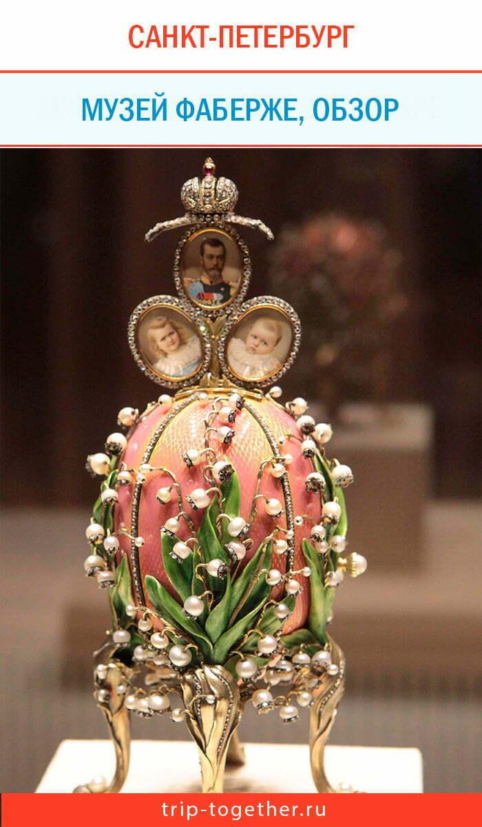 Яйца Фаберже в музее Петербурга