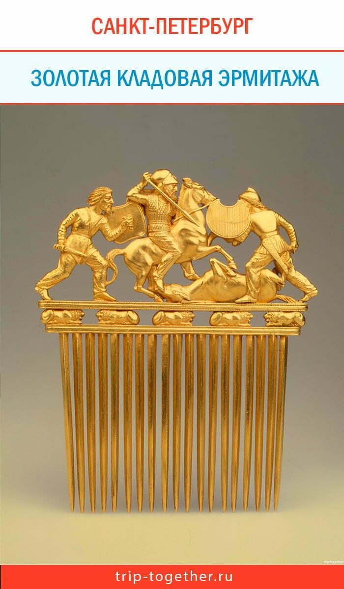 Золотая кладовая в Эрмитаже