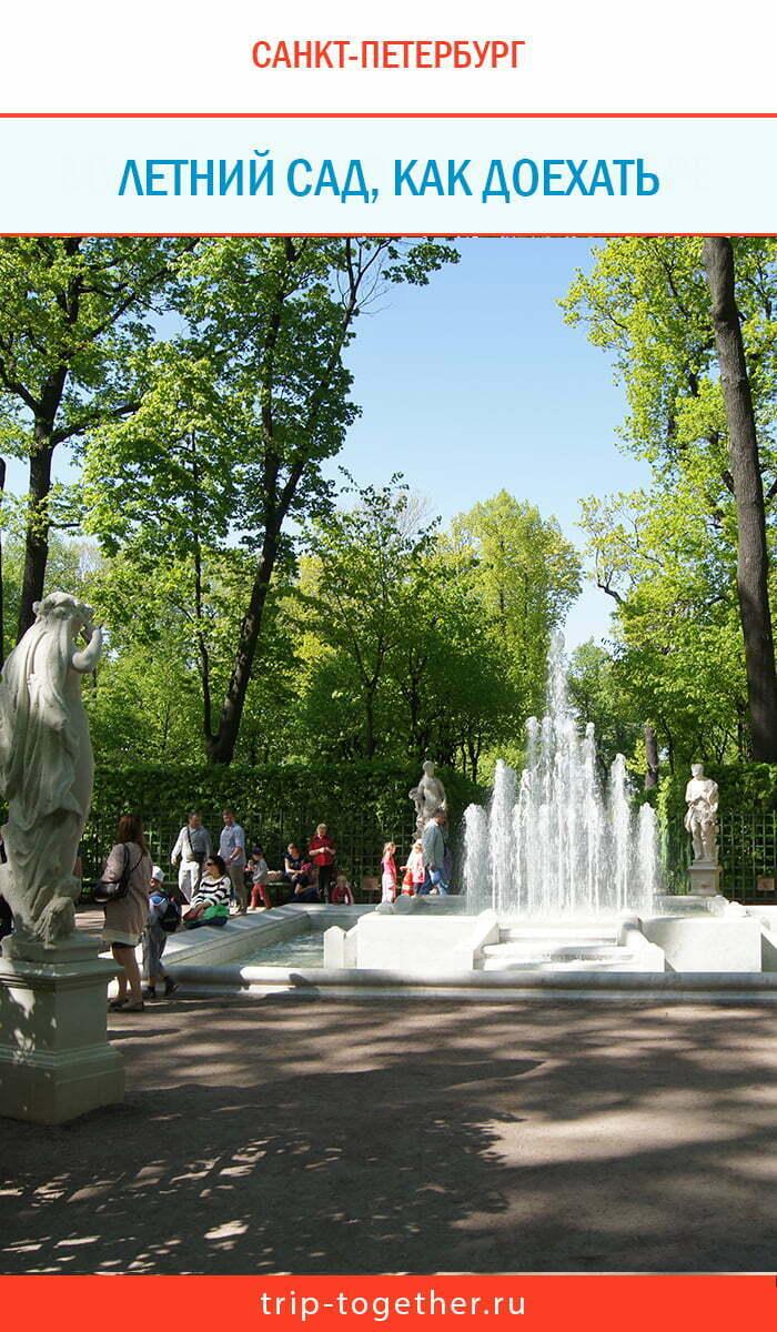 Летний сад в Санкт-Петербурге - фонтан пирамида