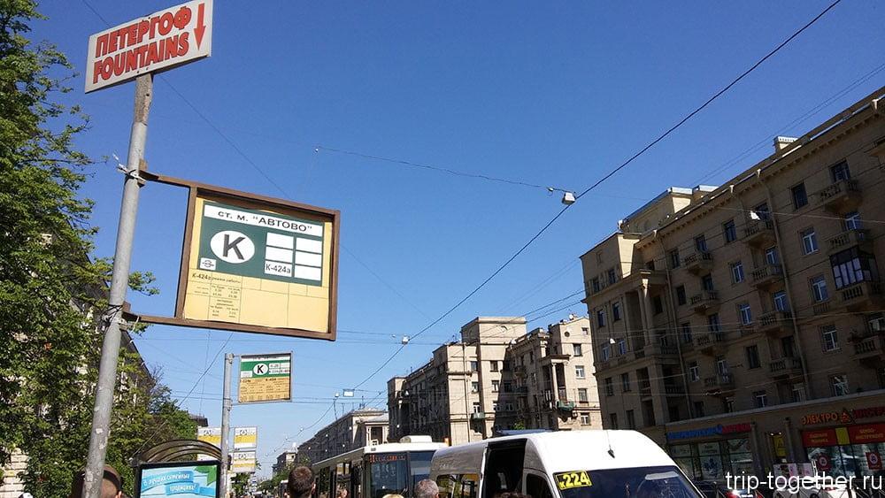 Маршрутки от метро Автово
