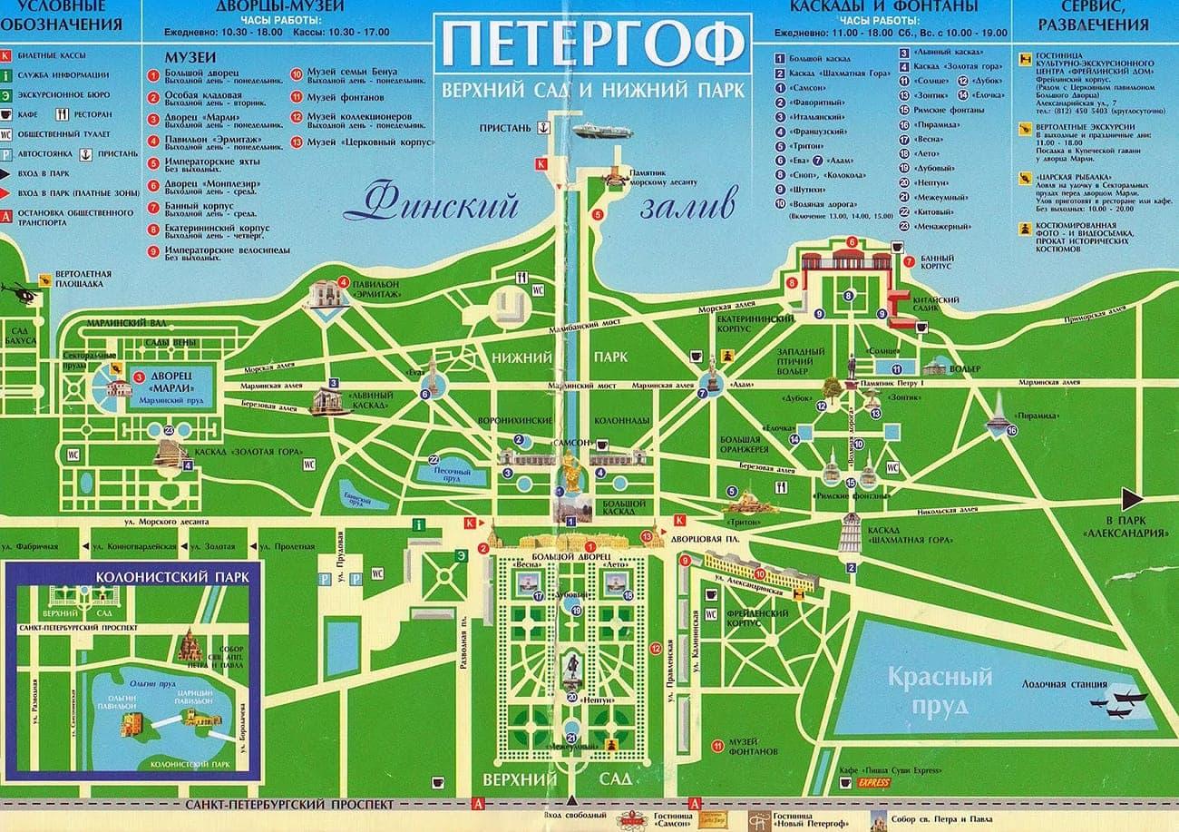 План-схема Нижнего и Верхнего парка Петергофа