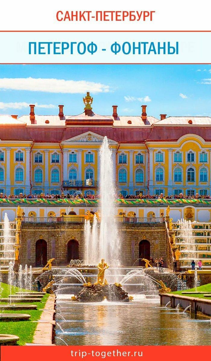 Нижний фонтанный парк в Петергофе